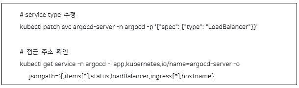 """서비스 타입을 변경_(#service type 수정_ kubectl path svc argocd-server-n argocd-p '{""""spec"""": {""""type"""": """"LoadBalancer""""}}' _ # 접근 주소 확인 _ kubectl get service -n argocd -l app.kubernetes.io/name=argocd-server -o jsonpath='{.items[*].status.loadBalancer.ingress[*].hostname}'"""