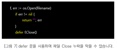 그림7. defer 문을 사용하여 파일 Close 누락을 막을 수 있습니다.